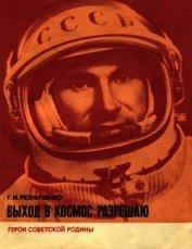 Выход в космос разрешаю - Резниченко Григорий Иванович