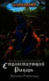 Странствующий рыцарь (ЛП) - Рейнольдс Энтони