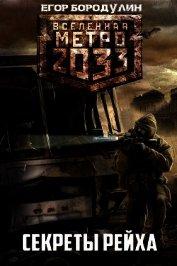 Метро 2033. Секреты Рейха (СИ)