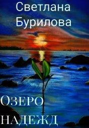 Озеро надежд (СИ)