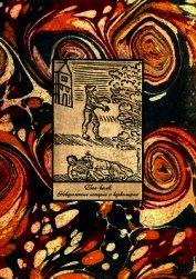 Гюг-Волк<br />(Невероятные истории о вервольфах)