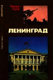 Ленинград<br />(Героическая оборона города в 1941-1944 гг.)