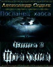 Демон. Книга 2. Игра хаоса (СИ)
