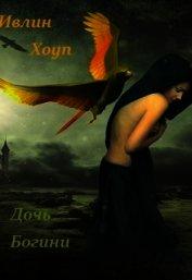 Дочь Богини (СИ)