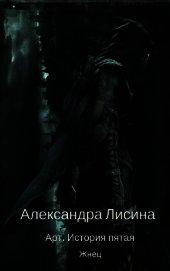 Жнец (СИ) - Лисина Александра