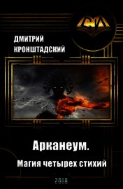 Арканеум. Магия четырех стихий. Часть I