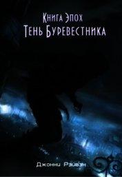 Тень Буревестника Часть Первая (СИ)
