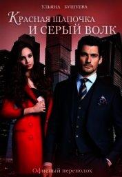 Красная Шапочка и Серый Волк: Офисный переполох (СИ)