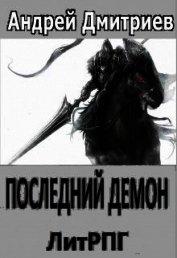 Последний Демон (СИ)