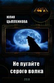 Не пугайте серого волка (СИ)