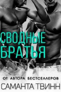 Сводные братья (ЛП) - Твинн Саманта