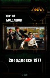 Свердловск 1977 (СИ)