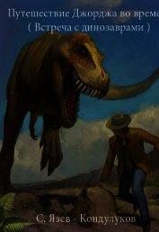 Путешествие Джорджа во времени (встреча с динозаврами) (СИ)
