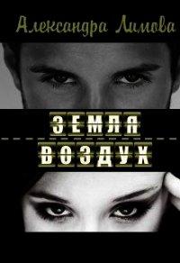 Земля-воздух (СИ) - Лимова Александра