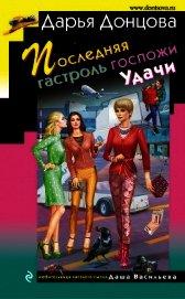 Последняя гастроль госпожи Удачи - Донцова Дарья