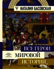 Книга Все герои мировой истории - Автор Басовская Наталия Ивановна