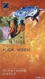 Испытание Шанур - Черри Кэролайн Дженис
