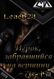 "Игрок, забравшийся на вершину. Том 2 (СИ) - ""Leach23"""