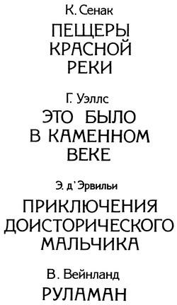 Властелин Темного Леса<br />(Историко-приключенческие повести) - i_002.jpg