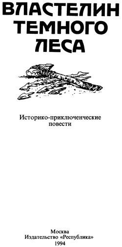 Властелин Темного Леса<br />(Историко-приключенческие повести) - i_004.jpg