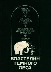 Властелин Темного Леса(Историко-приключенческие повести)