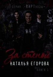 За стеной (СИ) - Егорова Наталья