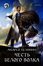 Честь Белого Волка - Белянин Андрей Олегович