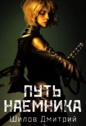 Путь наемника (СИ) - Шилов Дмитрий