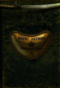 Ореховый Будда - Акунин Борис