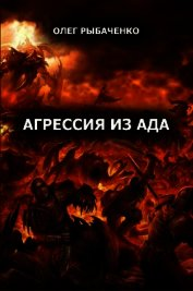 Агрессия из ада (СИ) - Рыбаченко Олег Павлович