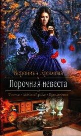 Порочная невеста - Крымова Вероника