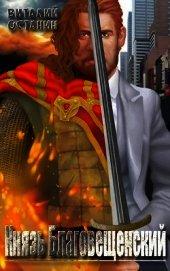 Князь Благовещенский (СИ)