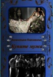 Купите мужа (СИ) - Плесовских Валентина