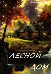 Лесной дом (СИ)