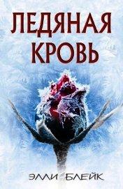 Ледяная Кровь (ЛП)