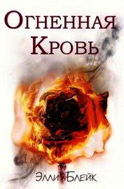 Огненная Кровь (ЛП)