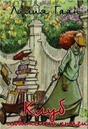 Клуб любителей книги (СИ)