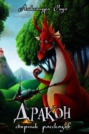 Дракон. Маленькие рассказики и сказки (СИ)