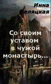 Со своим уставом в чужой монастырь... (СИ)