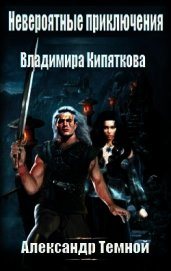 Невероятные приключения Владимира Кипяткова (СИ)
