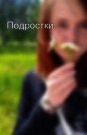 Подростки (СИ)