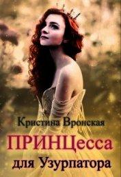 Принцесса для Узурпатора (СИ)