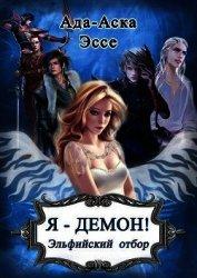 Я – Демон! Эльфийский отбор (СИ)