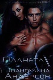 Планета X (ЛП) - Андерсон Эвангелина