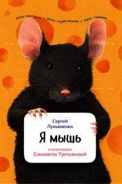 Я мышь - Лукьяненко Сергей