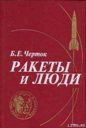 Ракеты и люди - Черток Борис Евсеевич