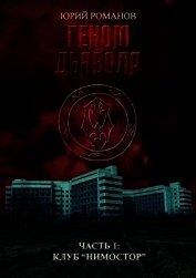 Геном дьявола. Часть 1: Клуб