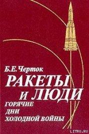 Ракеты и люди. Горячие дни холодной войны - Черток Борис Евсеевич