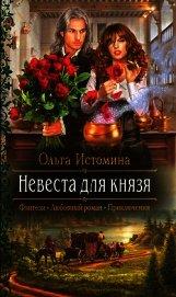 Невеста для князя - Истомина Ольга