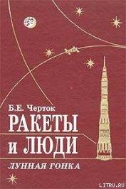 Ракеты и люди. Лунная гонка - Черток Борис Евсеевич
